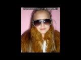 «я******************» под музыку Victoria Justice  - Make It Shine (из сериала Виктория - Победительница). Picrolla